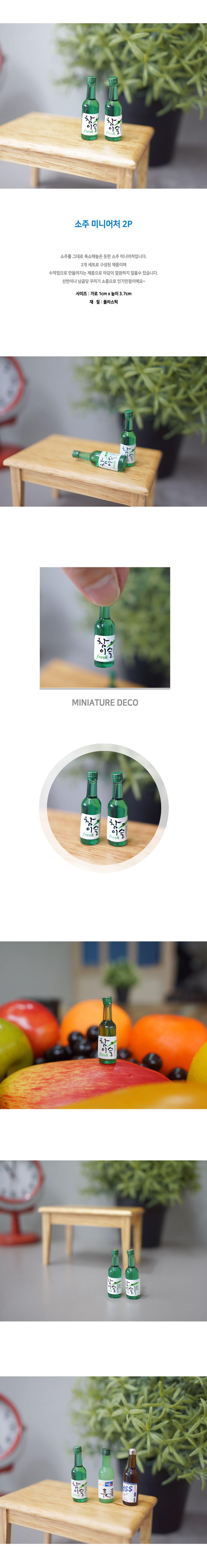 DS-845 소주 미니어처 2P 인테리어 카페 장식 소품 - 리빙톡톡, 2,000원, 미니어처, 사물