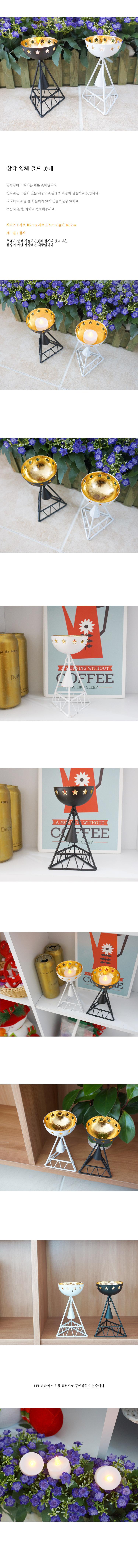 DS-S184삼각 골드 촛대 캔들 홀더 2color 티라이트 초 카페 소품 - 리빙톡톡, 13,800원, 캔들, 캔들홀더/소품