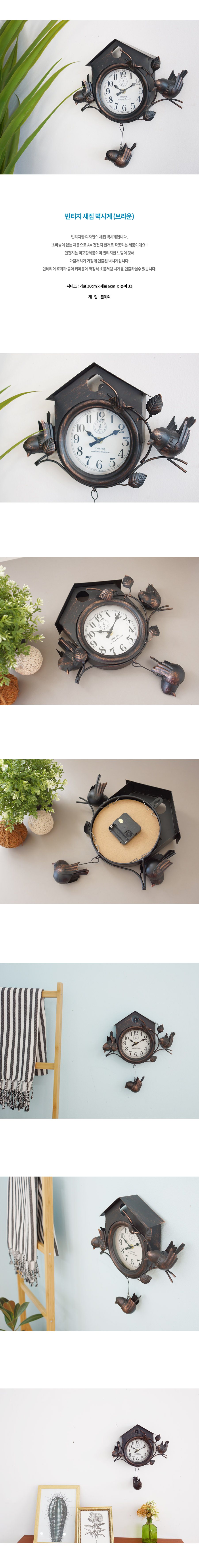 DS-S359빈티지 새집 벽시계 (브라운) 카페 소품 집들이 개업 선물 - 리빙톡톡, 58,000원, 벽시계, 디자인벽시계