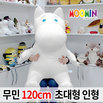 무민(moomin) 120cm 초대형 인형