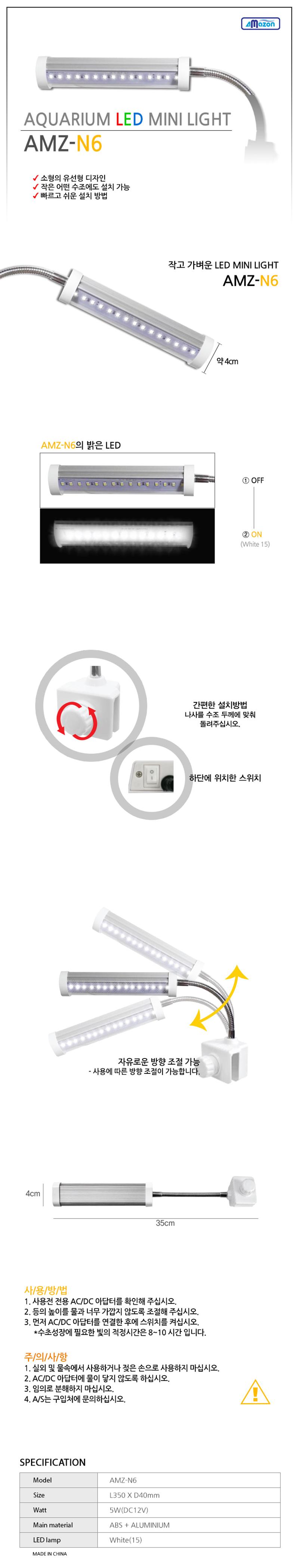 아마존 LED미니등/AMZ-N6 - 스타릿1, 15,000원, 부속품, 조명