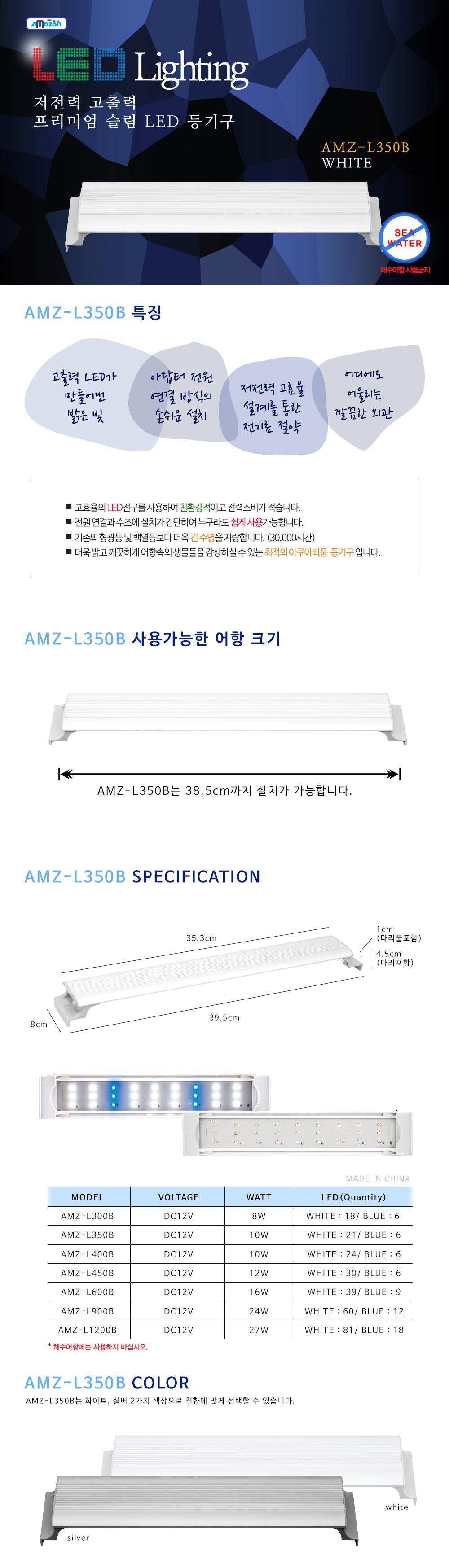 아마존 등커버/AMZ-L350B(화이트) - 스타릿1, 26,000원, 부속품, 조명
