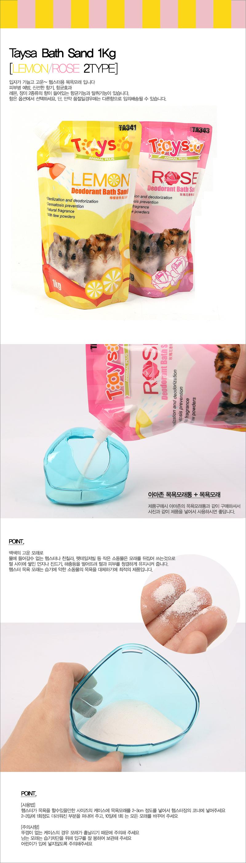 TAISA)햄스터모래1KG/레몬향/TA341 - 스타릿1, 2,800원, 햄스터/다람쥐용품, 화장실/위생