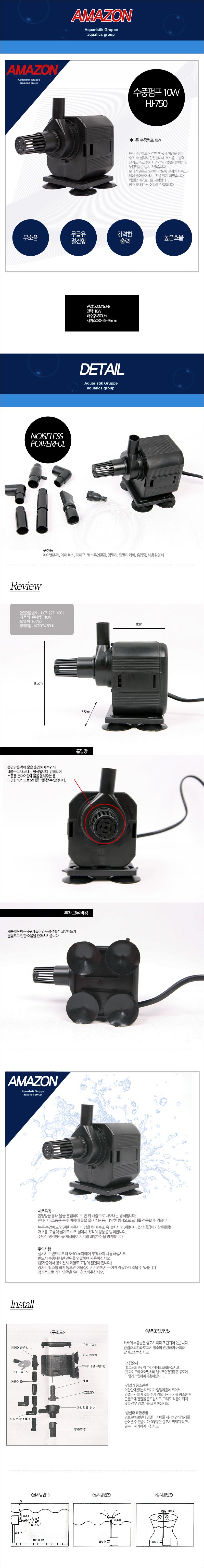 아마존 모터10W(HJ-750) - 스타릿1, 8,200원, 부속품, 산소기/수중모터