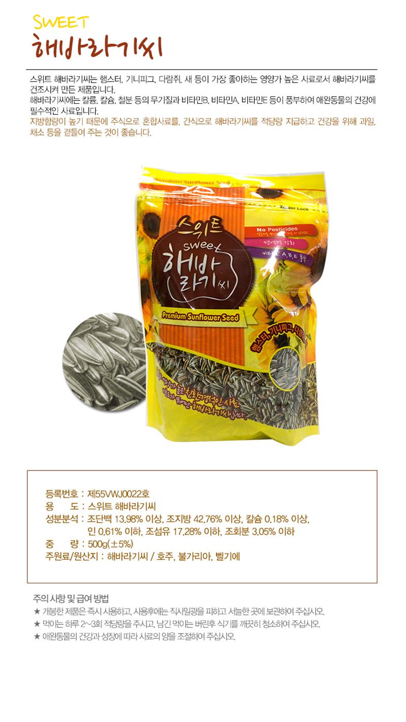 스위트 해바라기씨 500g - 스타릿1, 3,000원, 햄스터/다람쥐용품, 사료/건초