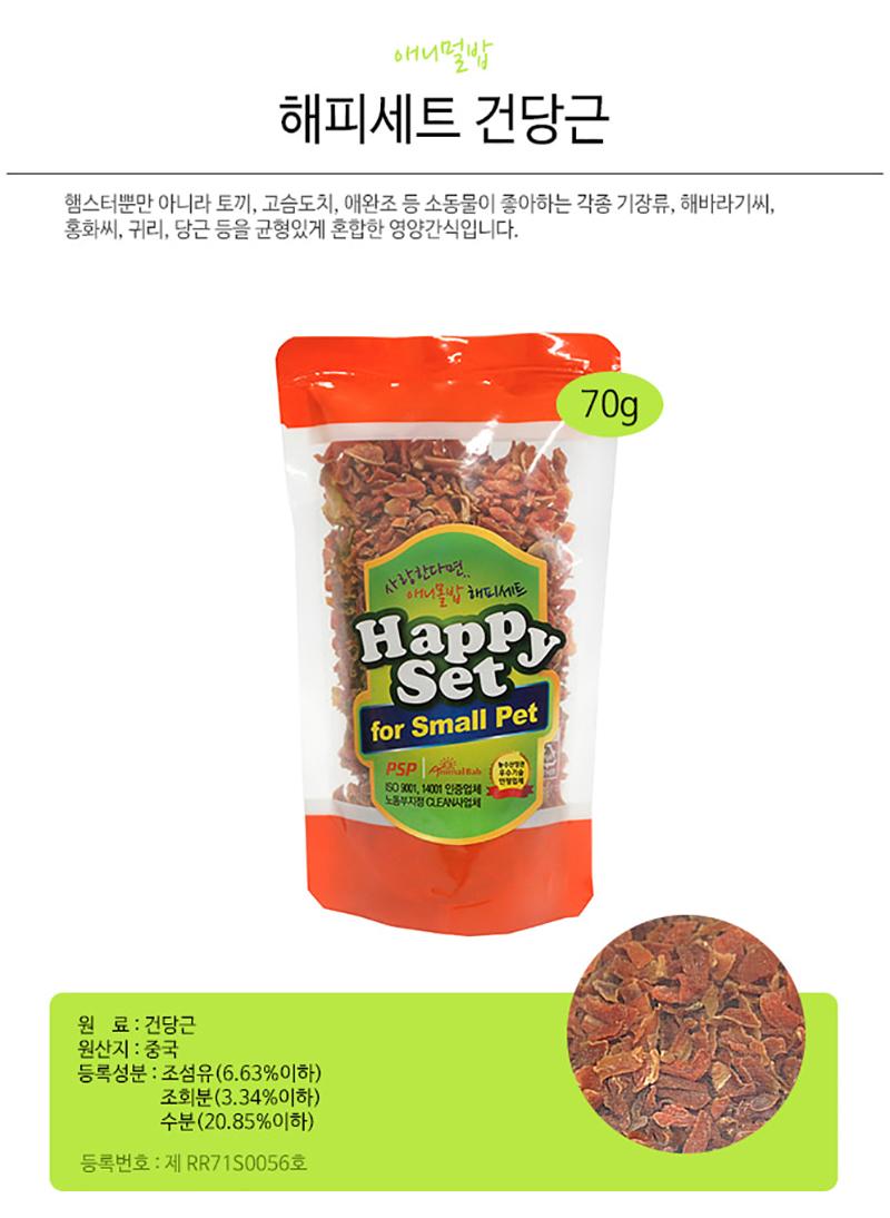 애니멀밥 건조당근칩70g - 스타릿1, 2,500원, 햄스터/다람쥐용품, 간식