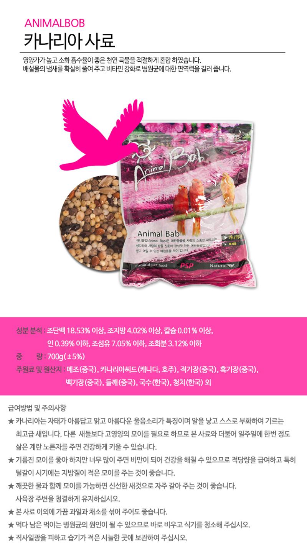 애니멀밥 카나리아사료 700g - 스타릿1, 3,000원, 조류용품, 사료/모이
