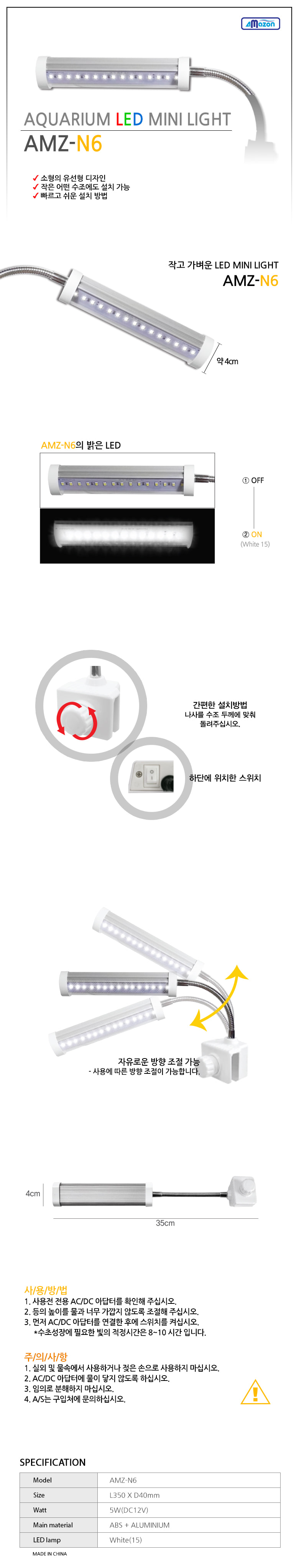 아마존 LED미니등/AMZ-N6 - 스타릿1, 11,000원, 부속품, 조명