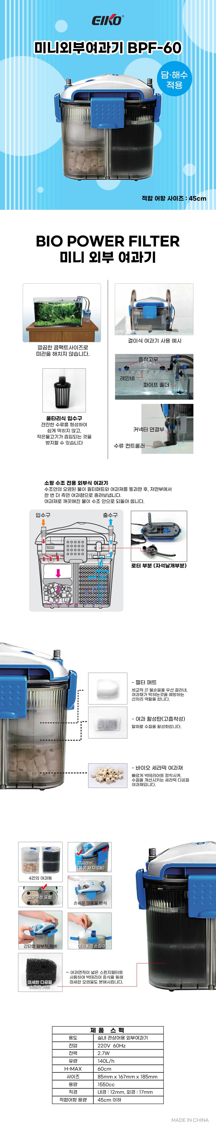 EIKO 에이코 수족관용 미니외부여과기 BPF-6052,000원-스타릿1펫샵, 관상어용품, 부속품, 여과기바보사랑EIKO 에이코 수족관용 미니외부여과기 BPF-6052,000원-스타릿1펫샵, 관상어용품, 부속품, 여과기바보사랑
