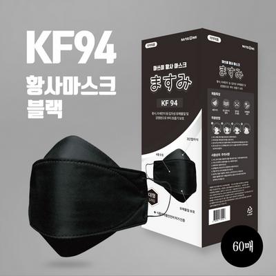 마쓰미 KF94 황사마스크(블랙) 60매