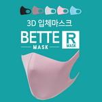 BITTE 3D입체 연예인 패션마스크