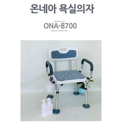 온네아 목욕의자 ONA-8700 미끄럼방지 노인 간병