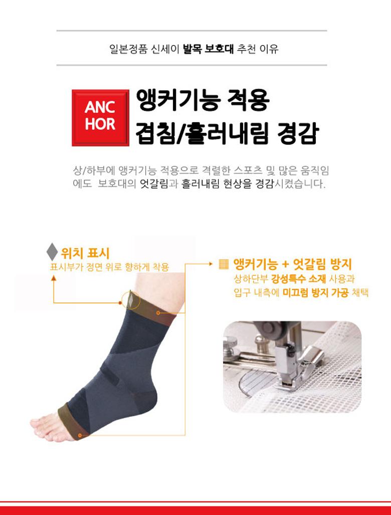 발목보호대 M사이즈(1개입) - 신세이, 22,000원, 스포츠용품, 보호장구