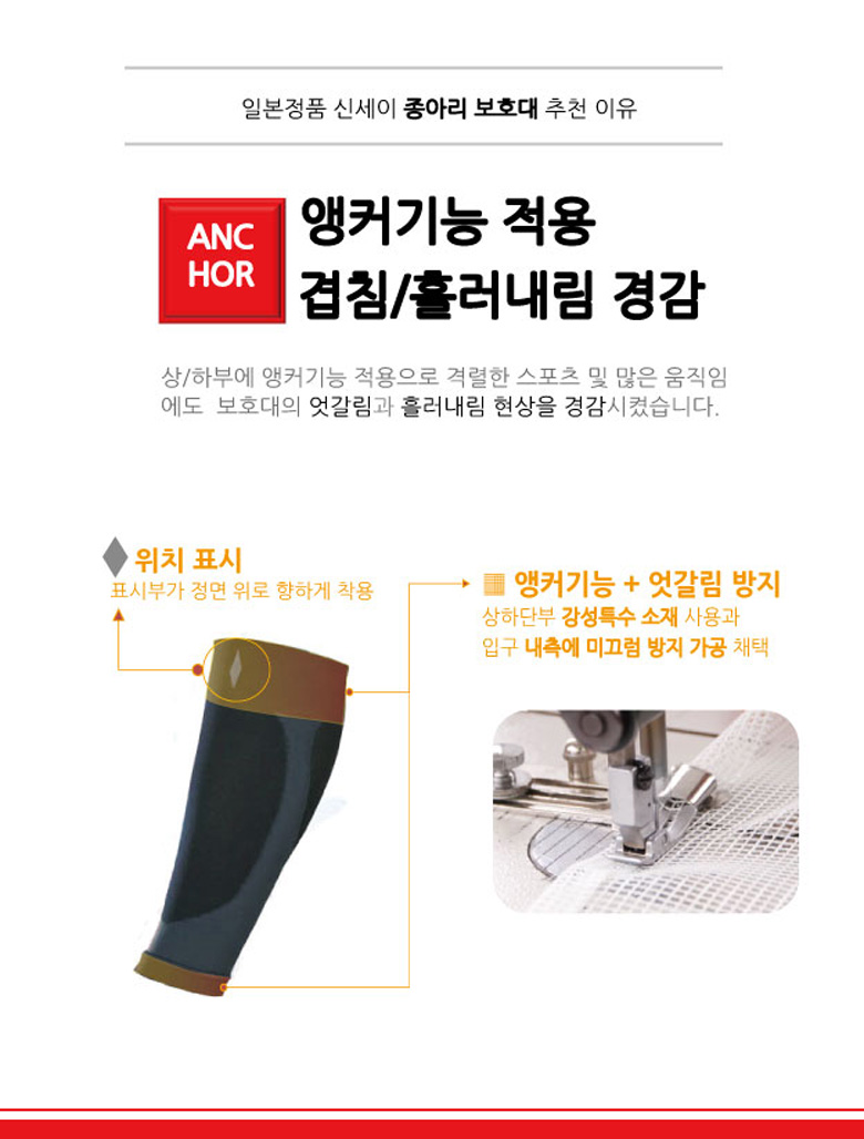 종아리보호대 M사이즈(2개입) - 신세이, 31,000원, 스포츠용품, 보호장구