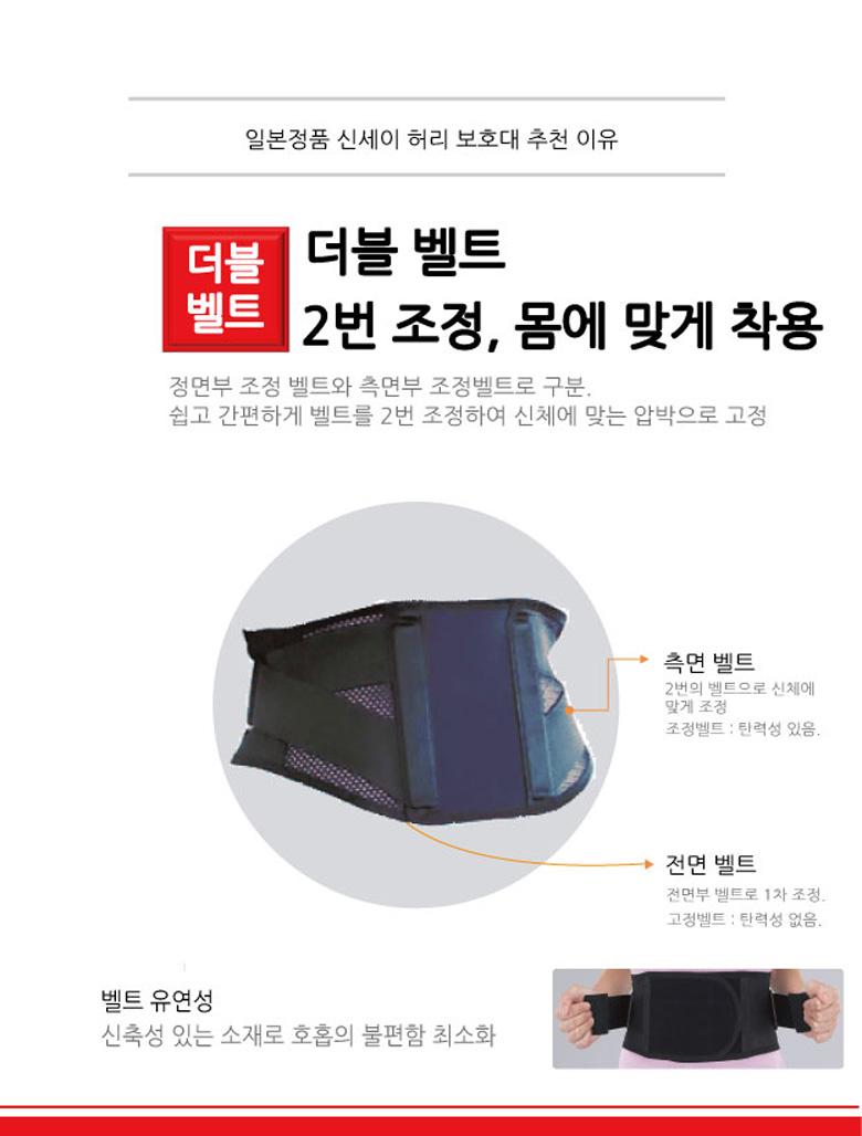 허리보호대 L사이즈(1개입) - 신세이, 57,000원, 스포츠용품, 보호장구