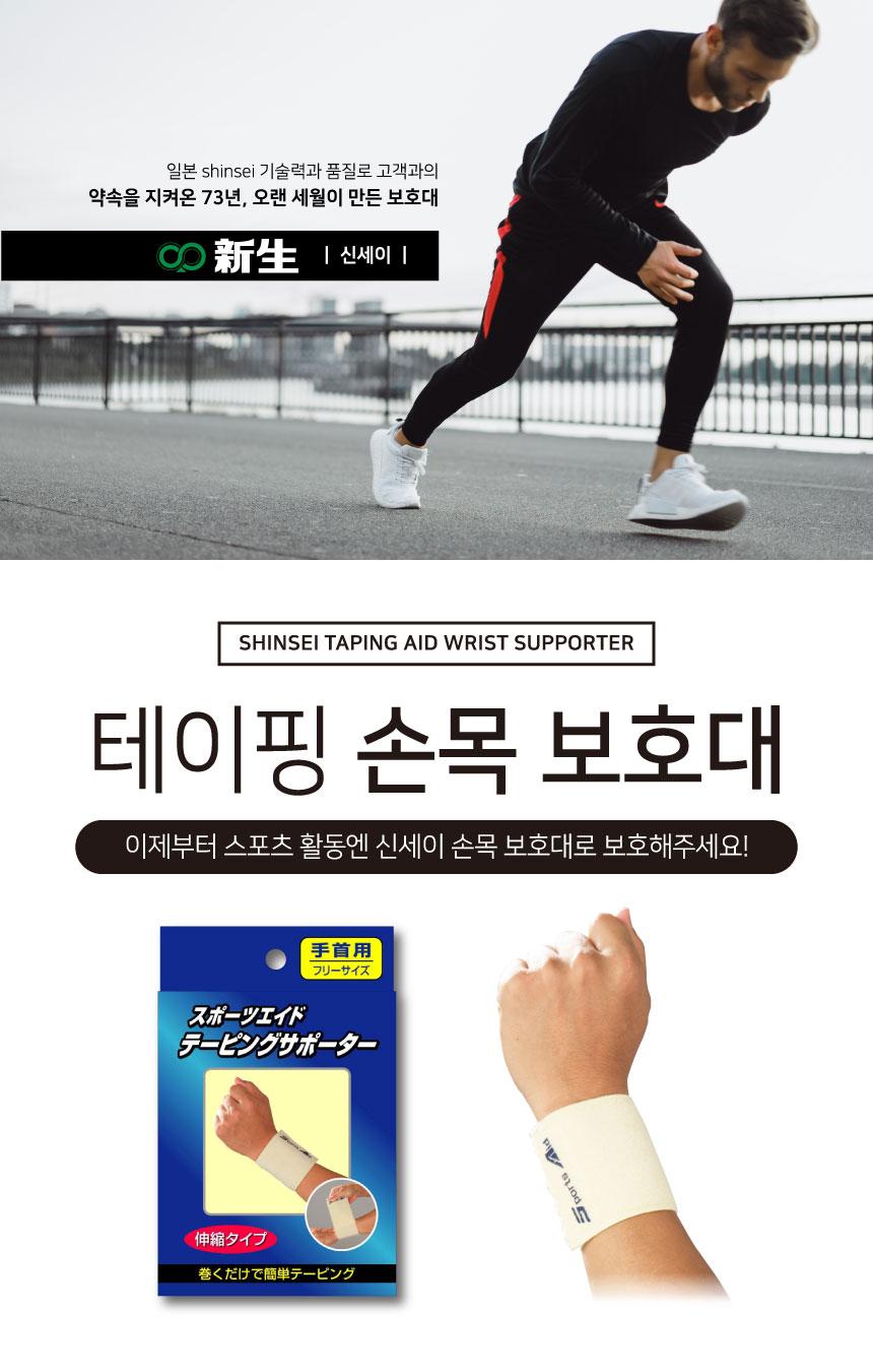 헬스 테이핑 손목보호대 손목스트랩 - 신세이, 23,000원, 스포츠용품, 보호장구