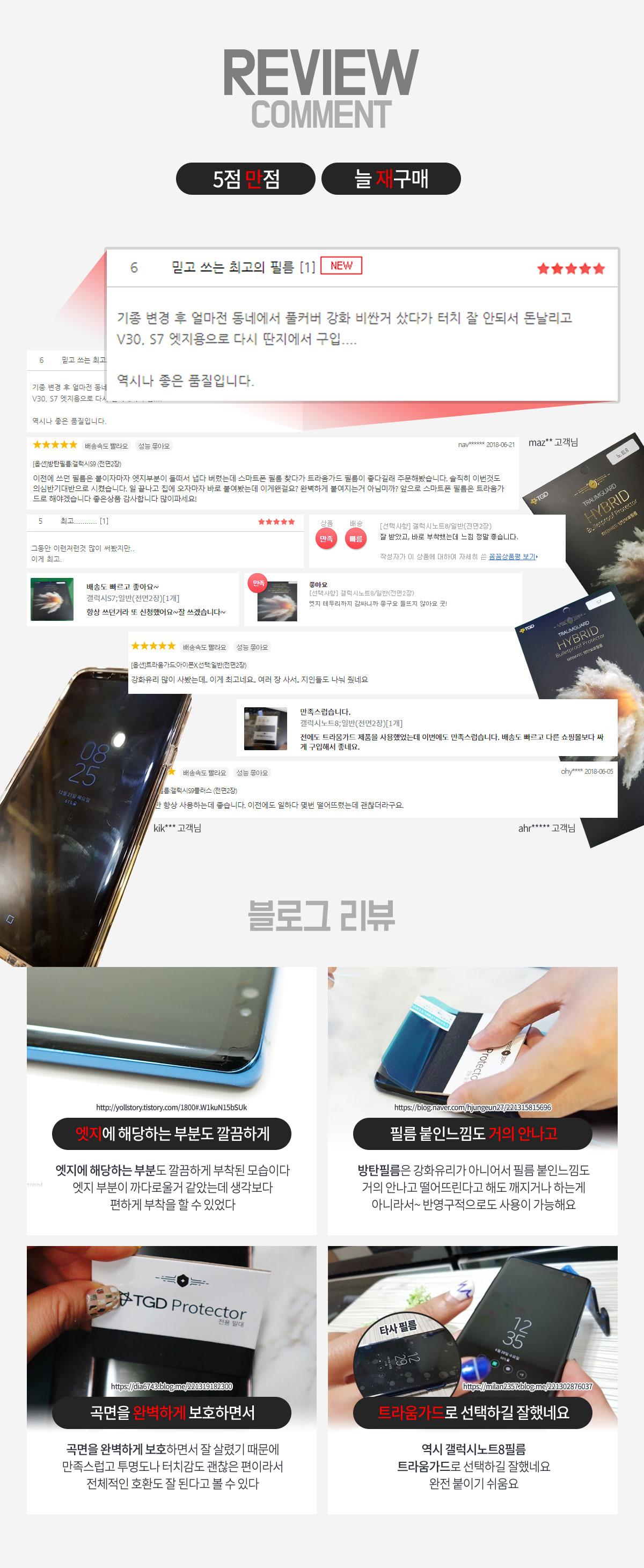 2장 갤럭시S9-S9플러스 트라움가드 풀커버방탄필름 강화유리필름 - 티지디, 19,000원, 필름/스킨, 갤럭시S9/S9플러스