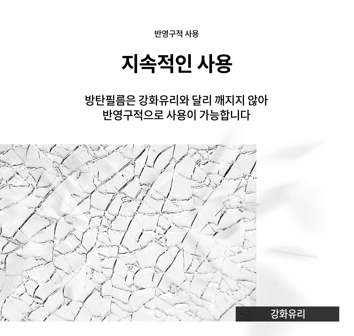 2장 아이폰XR 트라움가드 강화방탄유리 보호필름 - 티지디, 19,000원, 필름/스킨, 아이폰XR