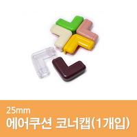 코너캡(1개입)_25mm