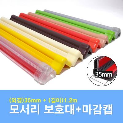 모서리보호대+마감캡 (넓이)35mm(길이)1.2m