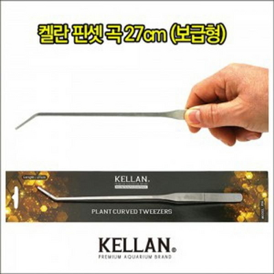 켈란 핀셋 곡선형 27cm P02