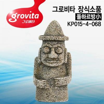 그로비타 돌하르방小 장식소품[KP015-4-068]