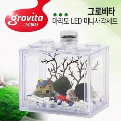 그로비타 마리모 LED 미니 사각어항 세트 (누드)