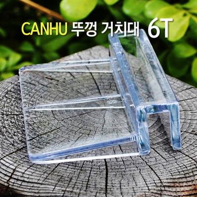 칸후 뚜껑거치대 6T 2개입