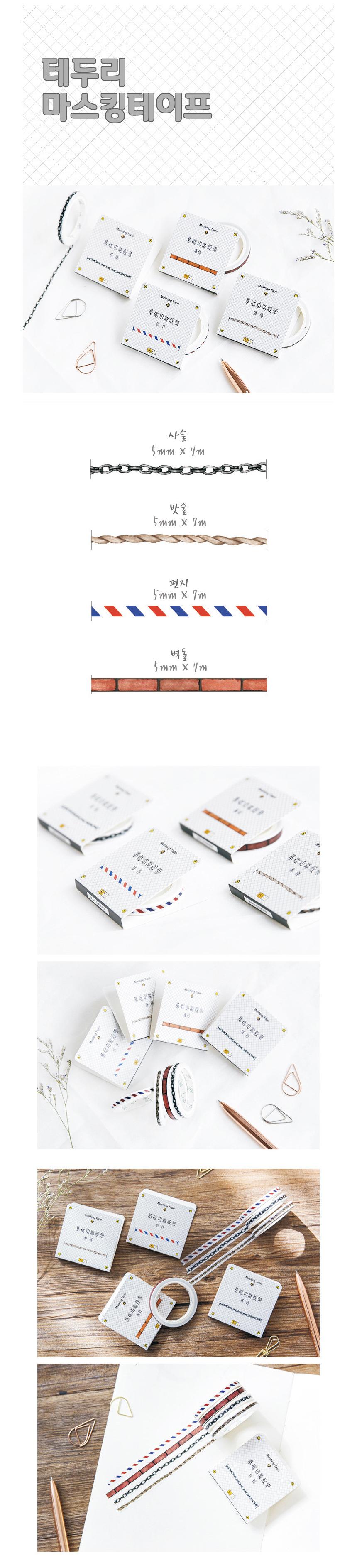 테두리 마스킹테이프 4종 - 띠딴잡화점, 1,500원, 마스킹 테이프, 종이 마스킹테이프