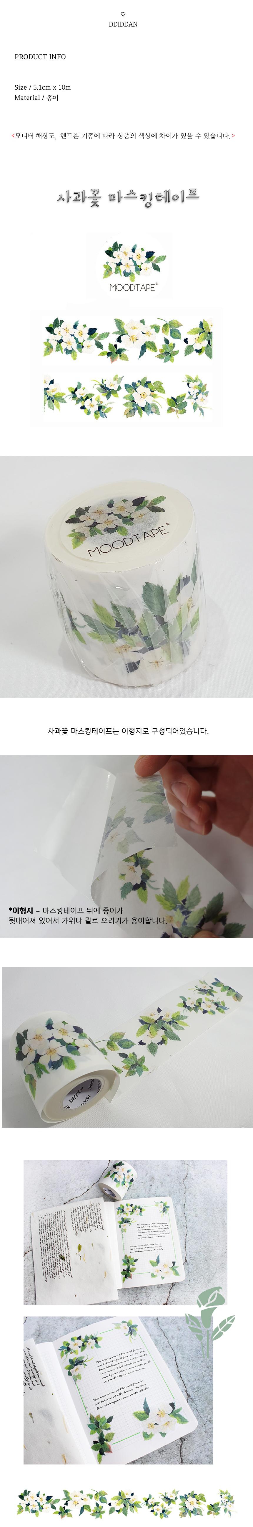 사과꽃 마스킹테이프 - 띠딴잡화점, 8,000원, 마스킹 테이프, 종이 마스킹테이프