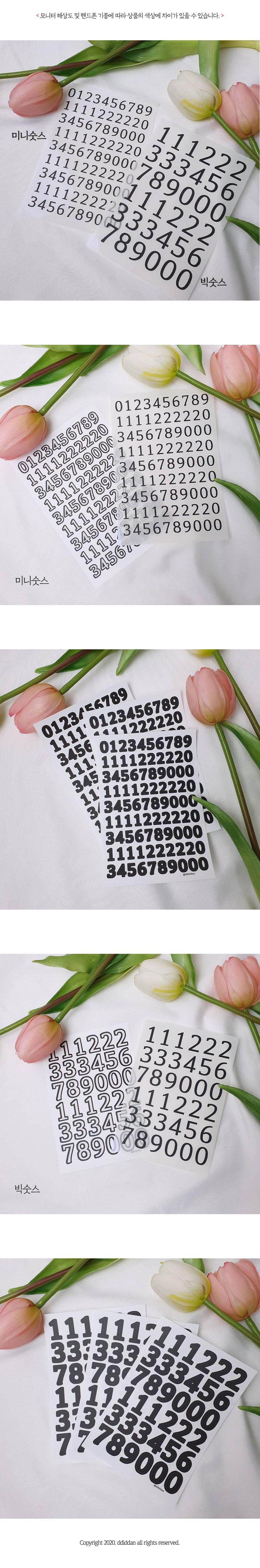 심플 블랙 숫자 씰스티커1,500원-카다디아마스디자인문구, 데코레이션, 스티커, 문자/숫자 스티커바보사랑심플 블랙 숫자 씰스티커1,500원-카다디아마스디자인문구, 데코레이션, 스티커, 문자/숫자 스티커바보사랑