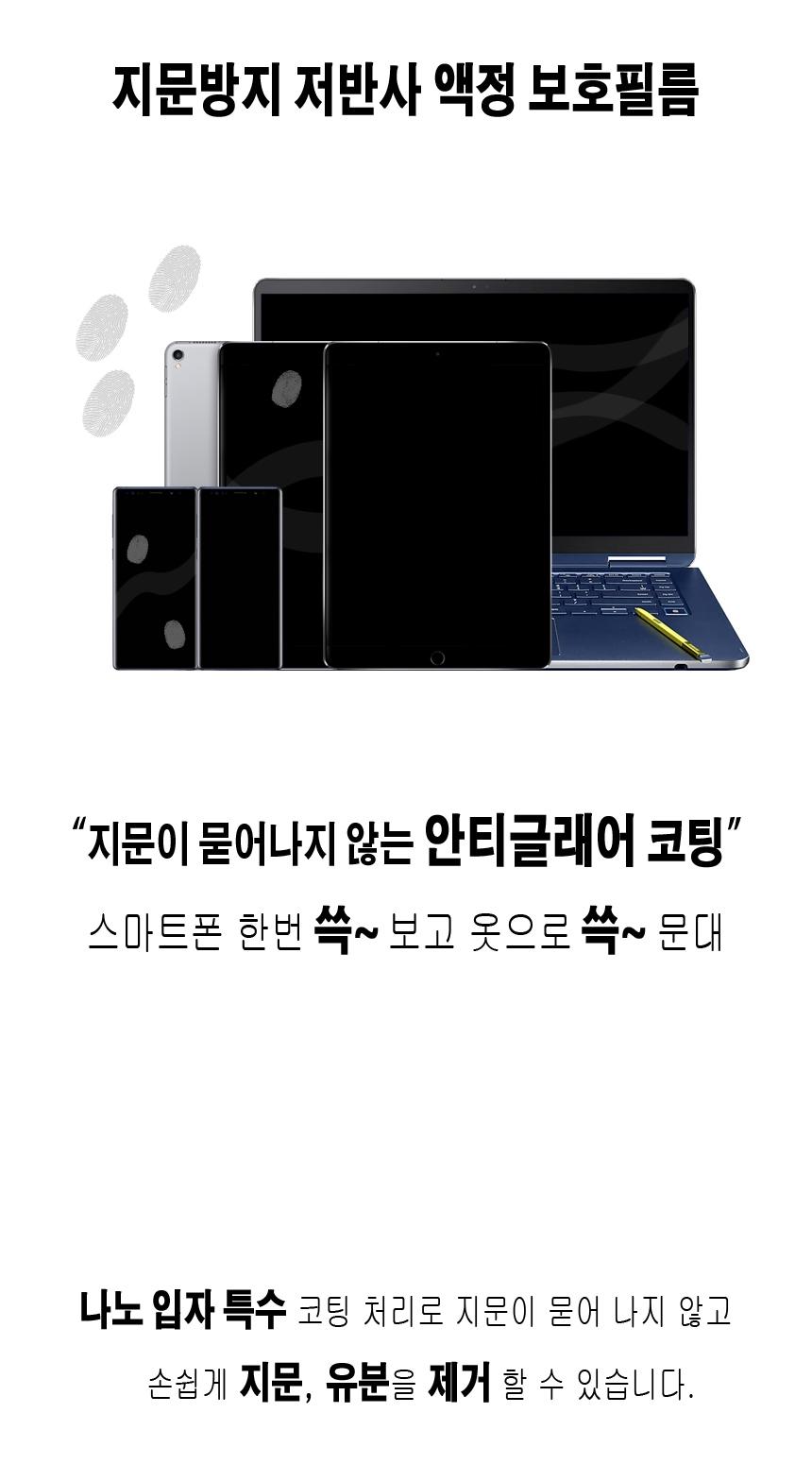 갤럭시탭A 8.0 2019 LTE SM-T295 저반사 지문방지 액정 보호필름 - 좀비베리어, 5,500원, 필름/스킨, 기타 갤럭시 제품
