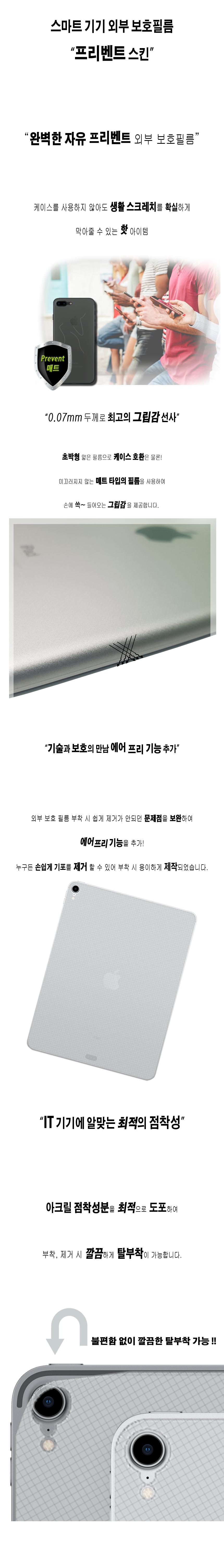 갤럭시북 12 종이질감(소프트) 액정+후면 보호필름 세트 - 좀비베리어, 15,400원, 필름/스킨, 기타 갤럭시 제품