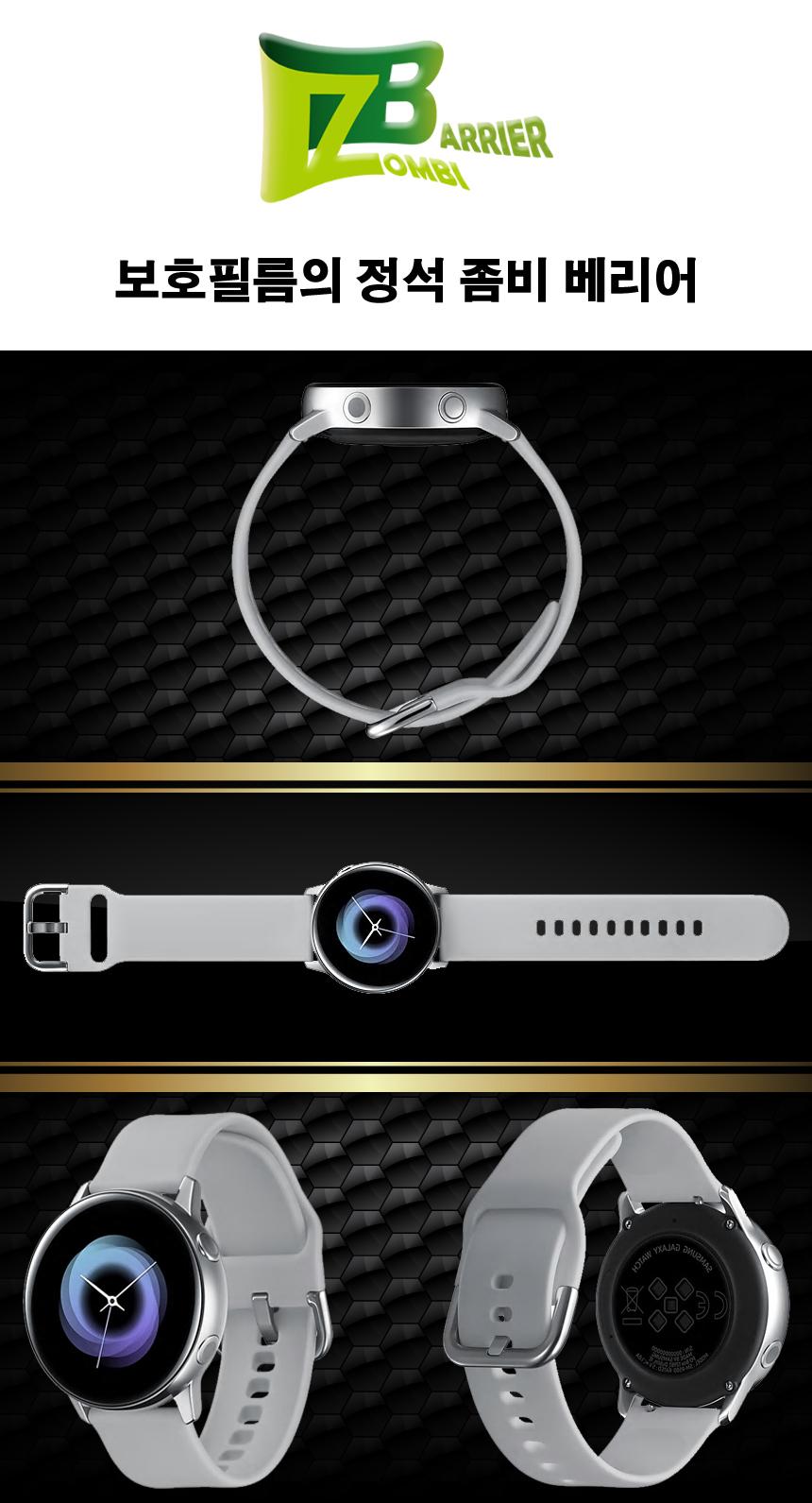 갤럭시 워치 액티브 액정+측후면 보호필름 - 좀비베리어, 6,400원, 스마트워치/밴드, 스마트워치 보호필름