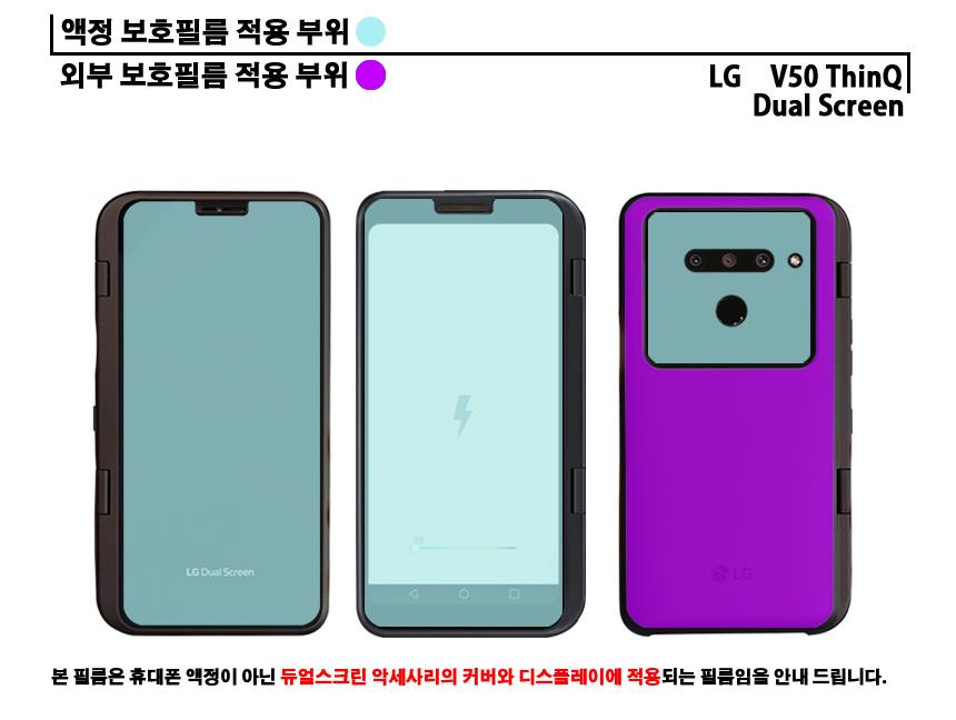 LG V50 씽큐 듀얼스크린 올레포빅 보호필름 액정 각 1매+케이스 카메라 외부 각 1매 - 좀비베리어, 5,000원, 필름/스킨, V50