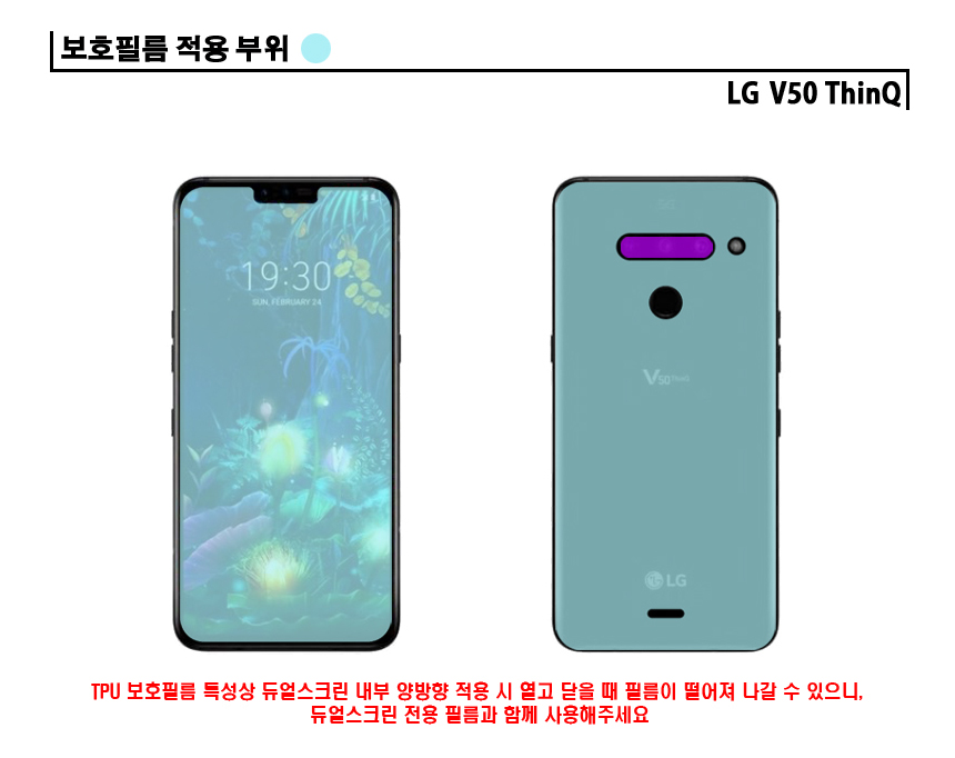 LG V50 씽큐 풀커버 액정 보호필름 2매+후면2매+카메라 렌즈1매 - 좀비베리어, 8,000원, 필름/스킨, V50