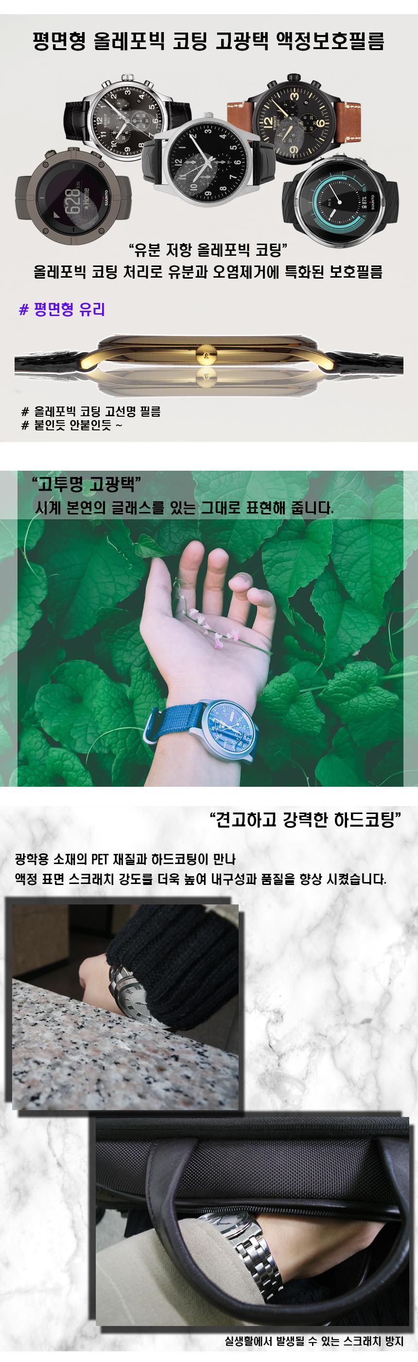 가민 비보무브3S 올레포빅 액정 보호필름 4매 - 좀비베리어, 4,900원, 스마트워치/밴드, 스마트워치 보호필름