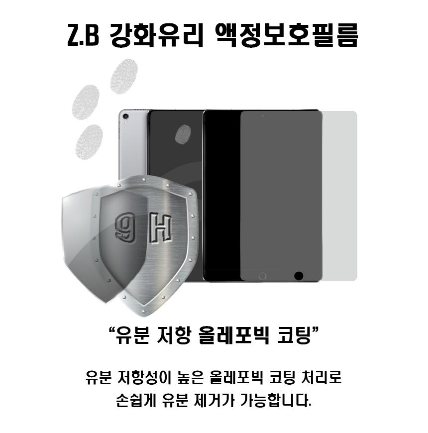 삼성 갤럭시탭S6 강화유리+후면+렌즈+S펜필름 풀세트 - 좀비베리어, 11,900원, 필름/스킨, 기타 갤럭시 제품