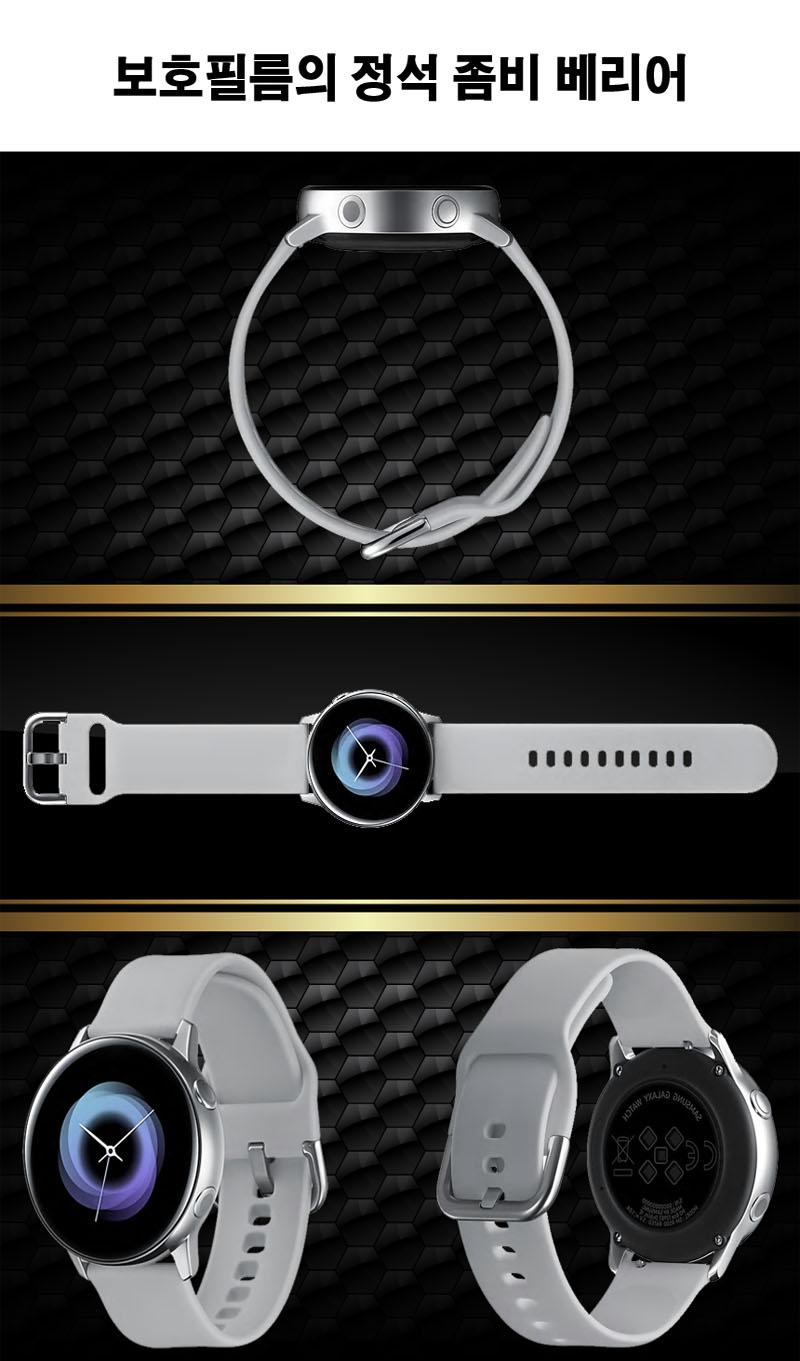 갤럭시워치액티브2 40mm액정필름2+심박센서+측면set - 좀비베리어, 6,300원, 스마트워치/밴드, 스마트워치 보호필름