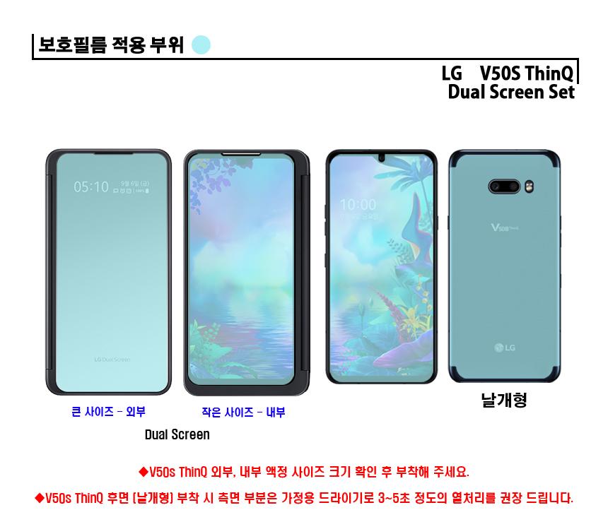 LG V50S씽큐 스마트폰+듀얼액정+후면4종올레포빅필름 - 좀비베리어, 5,500원, 필름/스킨, V50