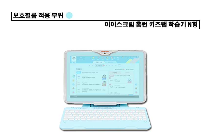 아이스크림 홈런 키즈탭학습기 N형 지문방지 액정필름 - 좀비베리어, 5,500원, 태블릿PC, 25.4cm 이상