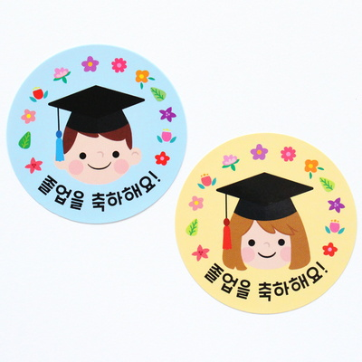 졸업 원형스티커10p