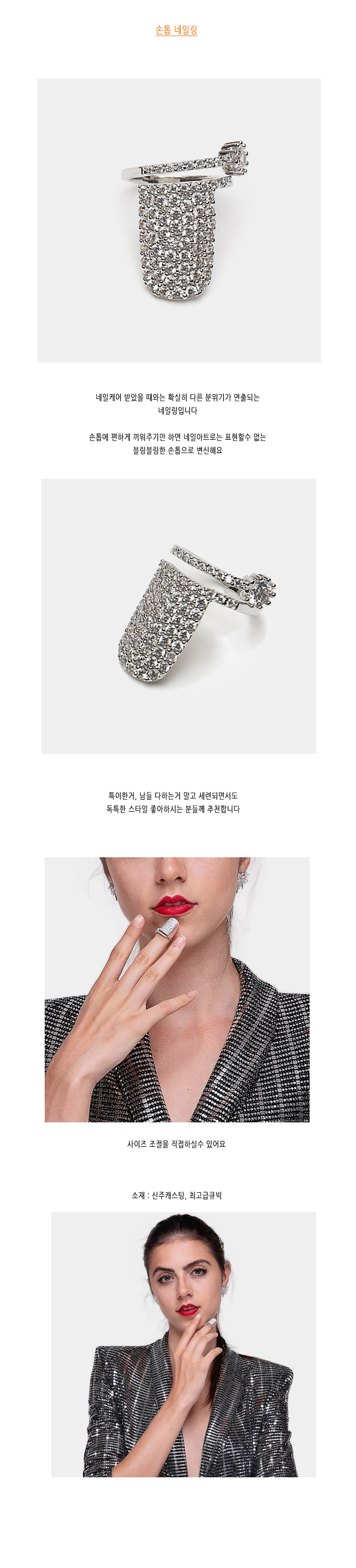 손톱 네일 링(프리사이즈반지) - 돌체오라, 28,000원, 패션, 패션반지