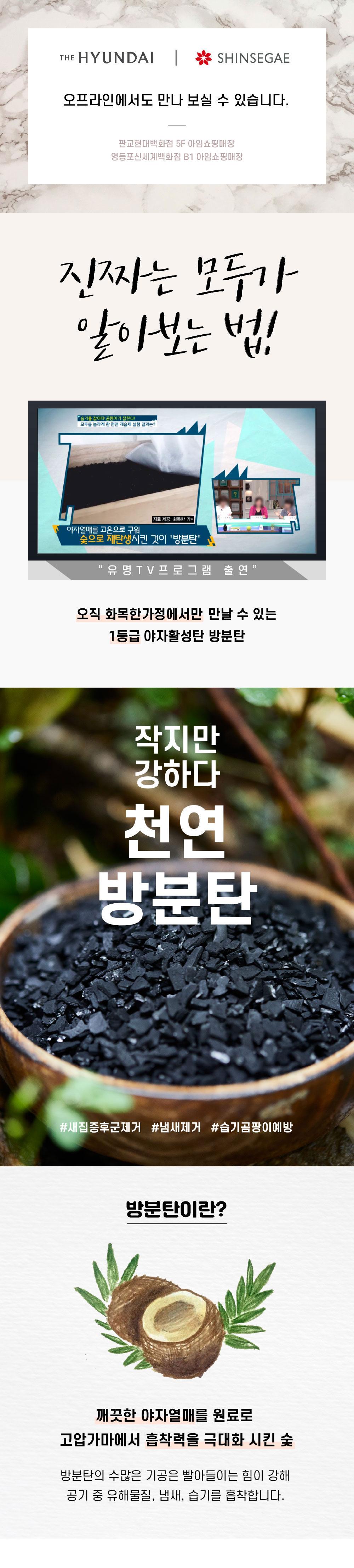 새집증후군제거 냄새제거 방분탄 1kg - 화목한가정, 22,300원, 세제&섬유유연제, 탈취제