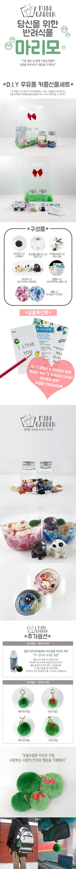 선물세트-우유플 커플마리모 DIY 세트 - 미니가든, 17,900원, 키우기, 식물