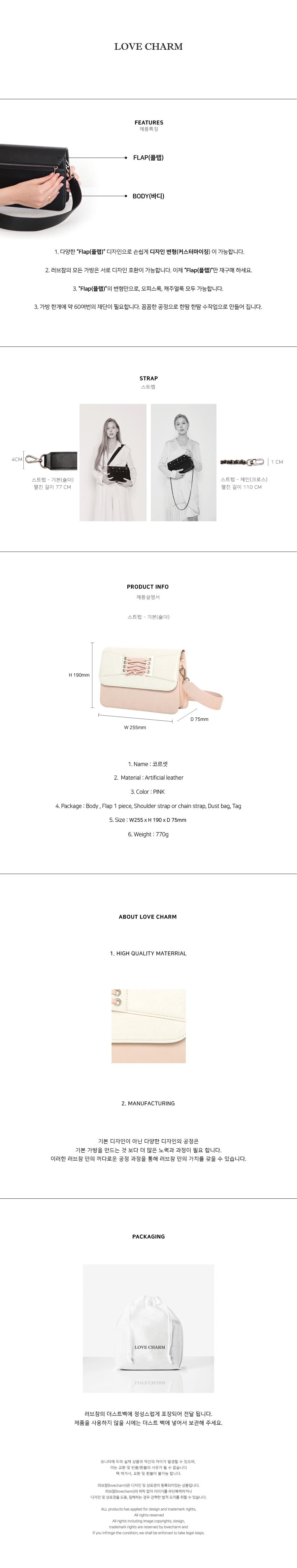코르셋 핑크 - 러브참, 189,000원, 숄더백, 인조가죽숄더백