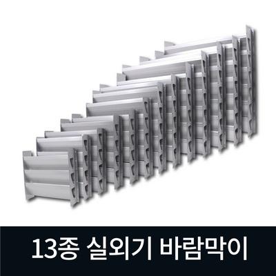 실외기 바람막이 고강도알루미늄