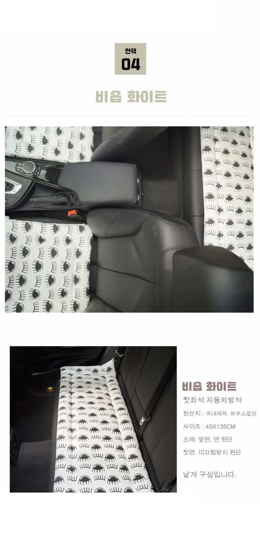 자동차방석 3단 뒷좌석용 - 찬미디자인, 18,900원, 카인테리어, 방석/쿠션