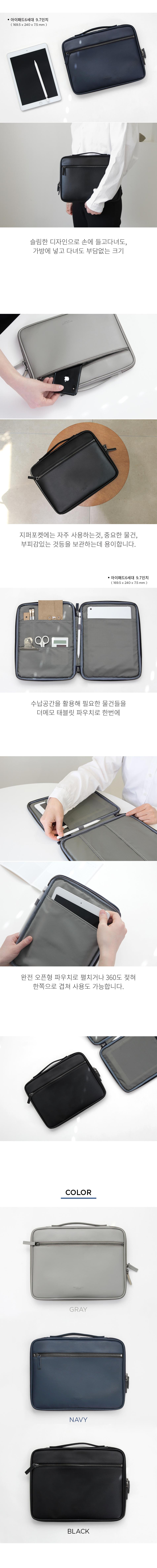 더메모 태블릿 파우치 11인치 - 건망증, 29,500원, 노트북 케이스/파우치, 27.94cm~33.78cm