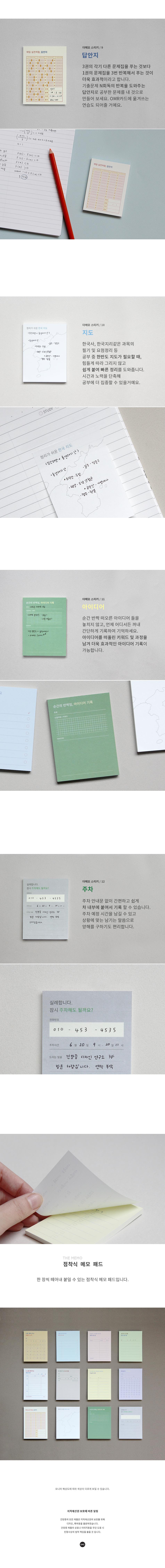 더메모 스티키 - 건망증, 2,500원, 메모/점착메모, 점착메모지